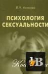 seksualnaya-psihologiya-vik