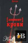 May be you will be interested in other books by зотов (zотов) га