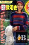 скачать Xin Kuan Mao Yi Ji Jin Beautiful knitting sweater - fashion