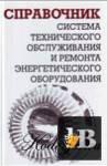 СПРАВОЧНИК А И ЯЩУРА 2008 ГОДА СКАЧАТЬ БЕСПЛАТНО