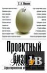 МИШИН ПРОЕКТНЫЙ БИЗНЕС АДАПТИРОВАННАЯ МОДЕЛЬ ДЛЯ РОССИИ СКАЧАТЬ БЕСПЛАТНО