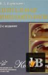 Дентальная имплантология, В. Л. Параскевич (DJVU, 00,60Мб) скачать книгу безмездно без участия регистрации
