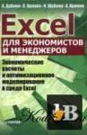 2007 автор грошев св в книге представлены основные понятия excel и правила работы с электронными таблицами