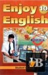 Учебник Enjoy English для 10 класса