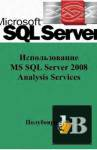 Использование MS SQL Server 2008 Analysis Services