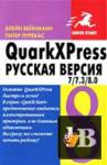 скачать QuarkXPress 7/7.3/8.0. Русская версия