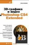 3D-графика и видео в Photoshop CS4 Extended