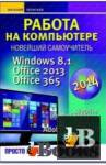 Работа на компьютере 2014.Windows 8.1.Office 2013.Office 365