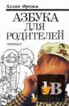 ФРОММ АЛЛАН АЗБУКА ДЛЯ РОДИТЕЛЕЙ АУДИОКНИГА В MP3 СКАЧАТЬ БЕСПЛАТНО